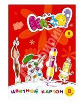 """Картинка к книге Silwerhof - Картон цветной 8 листов, 8 цветов """"Клево!"""" А4 (918057-14)"""