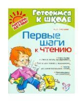 Картинка к книге Анатольевна Наталья Смотрова - Первые шаги к чтению