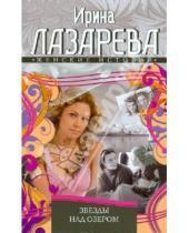 Картинка к книге Александровна Ирина Лазарева - Звезды над озером
