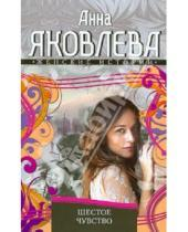 Картинка к книге Анна Яковлева - Шестое чувство