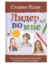 Картинка к книге Р. Стивен Кови - Лидер во мне: Как школы и родители помогают детям стать великими