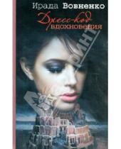 Картинка к книге Ирада Вовненко - Дресс-код вдохновения