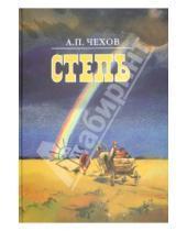 Картинка к книге Павлович Антон Чехов - Степь