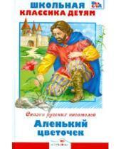 Картинка к книге Школьная классика детям - Аленький цветочек