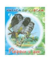 Картинка к книге Дмитриевич Константин Ушинский - Ворона и рак