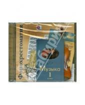 Картинка к книге Начальная школа XXI в. Музыка - Музыка. 1 класс. Фонохрестоматия к учебнику. ФГОС (2CD)