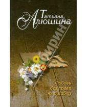 Картинка к книге Александровна Татьяна Алюшина - Любовь без права на ошибку