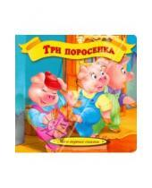 Картинка к книге Agnieszka Fraczek - Три поросенка