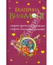 Картинка к книге Николаевна Екатерина Вильмонт - Секрет мрачного подземелья. Секрет похищенной дискеты