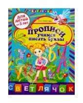 Картинка к книге Ивановна Елена Соколова - Прописи: учимся писать буквы. Для детей от 5 лет