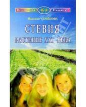 Картинка к книге Алексеевна Надежда Семенова - Стевия - растение XXI века