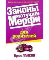 Картинка к книге Брюс Лански - Закон матушки Мерфи для родителей