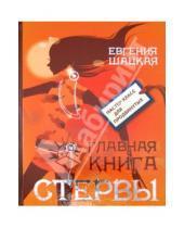 Картинка к книге Евгения Шацкая - Главная книга стервы