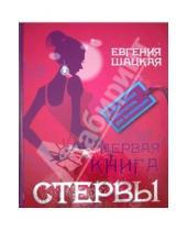 Картинка к книге Евгения Шацкая - Первая книга стервы