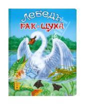 Картинка к книге Картонные книжки - Лебедь, рак и щука