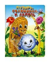 Картинка к книге Картонные книжки - Пузырь, соломинка и лапоть