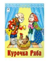 Картинка к книге Книжки на картоне (большие) - Курочка Ряба