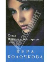 Картинка к книге Александровна Вера Колочкова - Слеза Шамаханской царицы