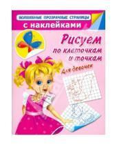 Картинка к книге Геннадьевна Валентина Дмитриева - Рисуем по клеточкам и точкам. Для девочек