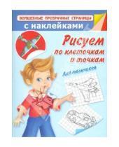 Картинка к книге Геннадьевна Валентина Дмитриева - Рисуем по клеточкам и точкам. Для мальчиков