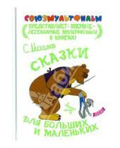 Картинка к книге Владимирович Сергей Михалков - Сказки для больших и маленьких