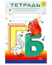 Картинка к книге Валентиновна Наталия Нищева - Тетрадь №2 для обучения грамоте детей дошкольного возраста