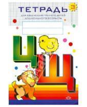 Картинка к книге Валентиновна Наталия Нищева - Тетрадь №3 для обучения грамоте детей дошкольного возраста