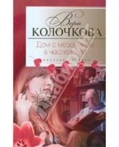 Картинка к книге Александровна Вера Колочкова - Дом с мезонином в наследство