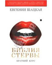 Картинка к книге Евгения Шацкая - Библия стервы. Краткий курс