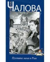 Картинка к книге Елена Чалова - Пустите меня в Рим