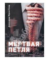 Картинка к книге Александр Мурза-Сеид - Мертвая петля