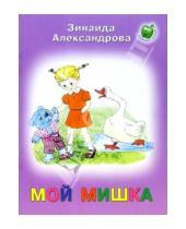 Картинка к книге Николаевна Зинаида Александрова - Мой мишка