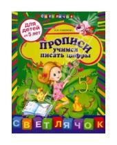 Картинка к книге Ивановна Елена Соколова - Прописи: учимся писать цифры: для детей от 5 лет