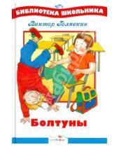Картинка к книге Владимирович Виктор Голявкин - Болтуны