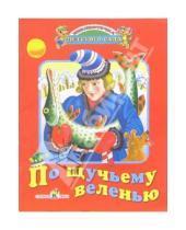 Картинка к книге Библиотечка детского сада - По щучьему велению