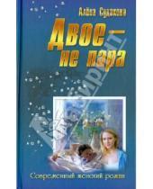 Картинка к книге Алена Судакова - Двое - не пара