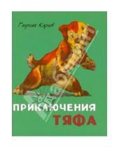 Картинка к книге Николаевич Георгий Карлов - Приключения Тяфа
