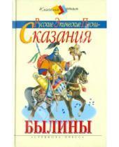Картинка к книге Классика детям - Былины. Русские эпические песни-сказания