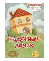 Картинка к книге Зайкины уроки - Радужный домик: изучаем цвет и форму предметов. Развивающая книжка-игрушка