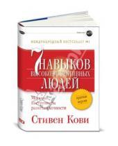 Картинка к книге Р. Стивен Кови - Семь навыков высокоэффективных людей. Мощные инструменты развития личности. Краткая версия