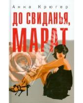 Картинка к книге Анна Крюгер - До свиданья, Марат