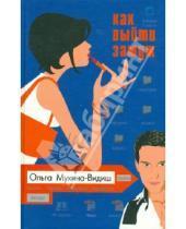 Картинка к книге Ольга Мухина-Видиш - Как выйти замуж