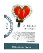 Картинка к книге Оксана Робски - Про любоff/on. Casual