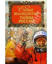 Картинка к книге Вече - Самые знаменитые тайны России