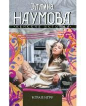 Картинка к книге Римовна Эллина Наумова - Игра в игру