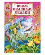 Картинка к книге Волшебная страна - Всем сказкам сказки