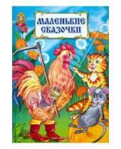 Картинка к книге Волшебная страна - Маленькие сказочки для маленьких ребят