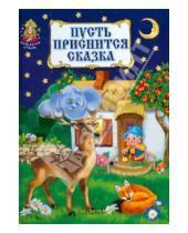 Картинка к книге Волшебная страна - Пусть приснится сказка. Русские народные колыбельные песни