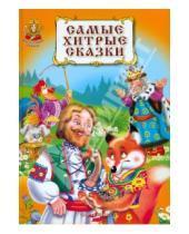 Картинка к книге Волшебная страна - Самые хитрые сказки