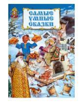 Картинка к книге Волшебная страна - Самые умные сказки